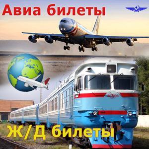 Авиа- и ж/д билеты Заветного