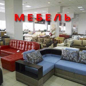 Магазины мебели Заветного