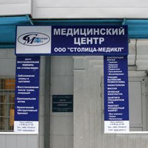 Медицинские центры Заветного