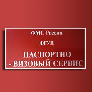 Паспортно-визовые службы Заветного