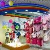 Детские магазины в Заветном