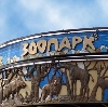 Зоопарки в Заветном