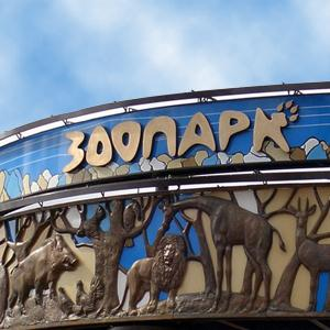 Зоопарки Заветного